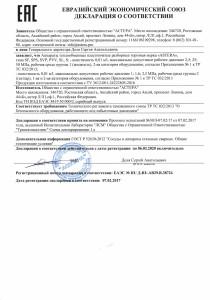 Декларация 032 ПТО разборные-1