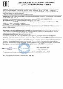 Декларация 5Д ПТО пластинчатые-1