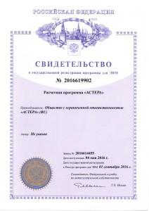 svidetelstvo-o-gosregistracii-raschetnoj-programmy-astera