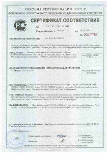 Сертификат БИТП-1