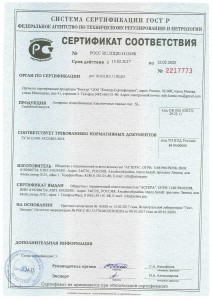 Сертификат ПТО паяные-1