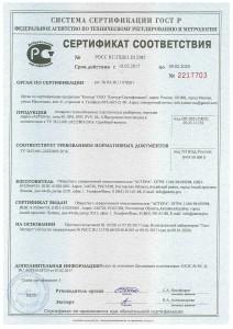 Сертификат ПТО разборные-1