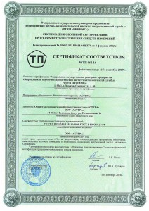 sertifikat-raschetnaya-programma-astera