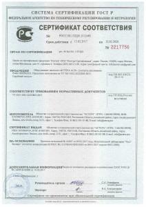 Сертификат насосы-1