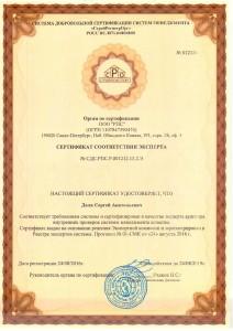 Сертификат ISO 9001-2011